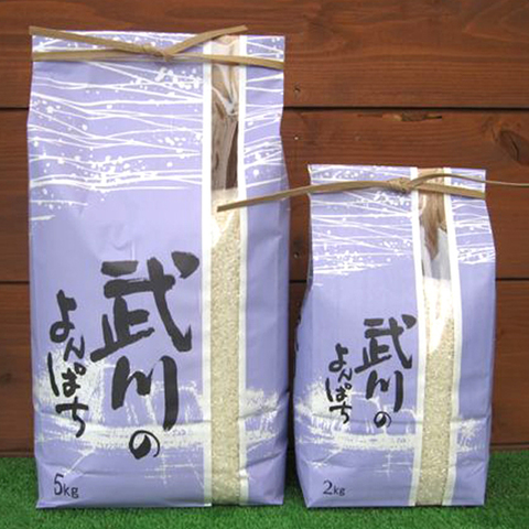 武川のよんぱち(5キロ)【白米】