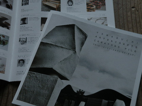 【山口アーツ&クラフツ2010】公式パンフレット