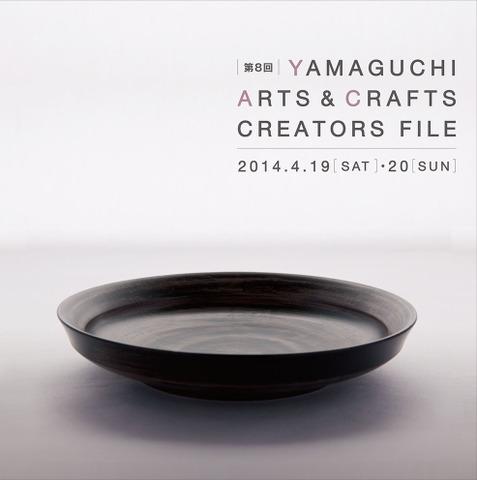 【山口アーツ&クラフツ2014】公式パンフレット