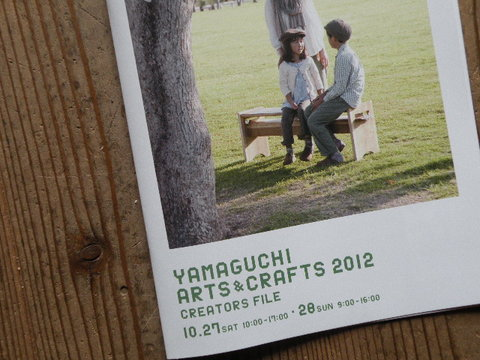 【山口アーツ&クラフツ2012】公式パンフレット