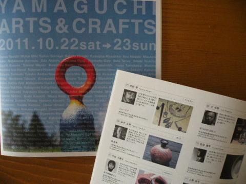 【山口アーツ&クラフツ2011】公式パンフレット