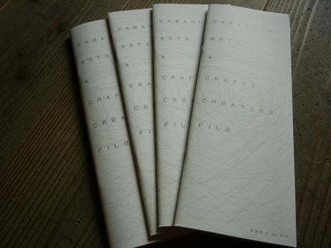 【山口アーツ&クラフツ2007】公式パンフレット