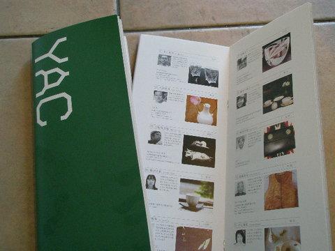 【山口アーツ&クラフツ2008】公式パンフレット