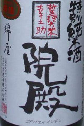 綿屋 特別純米酒 幸之助院殿 1800ml