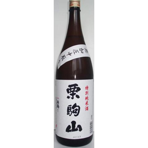 無加圧 中取り 栗駒山 特別純米酒 1800ml