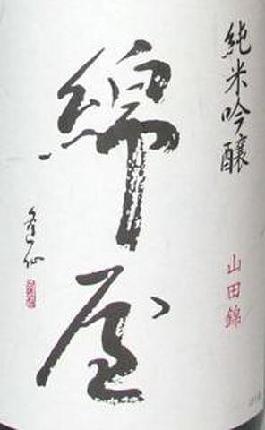 綿屋 純米吟醸 阿波山田錦 1800ml