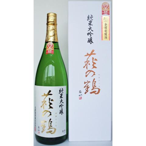 金賞受賞酒 萩の鶴 純米大吟醸 山田錦 1800ml