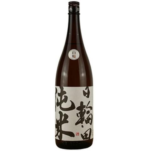 日輪田 山廃純米酒 1,800ml