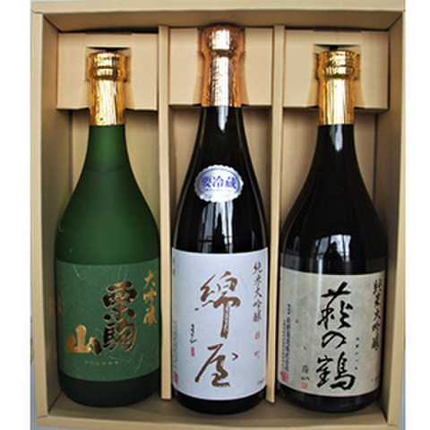 大吟醸(純米)3蔵飲み比べ 綿屋 栗駒山 萩の鶴 720ml入3本セット