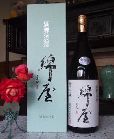 綿屋 純米大吟醸 酒界浪漫 酒コンペティション・シルバー賞受賞酒1,800ml
