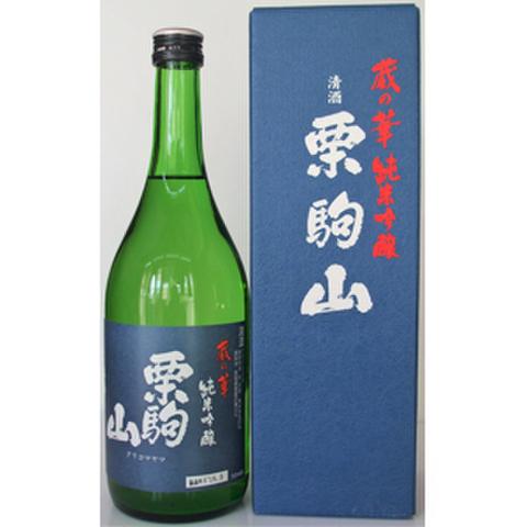 栗駒山 蔵の華 純米吟醸 720ml