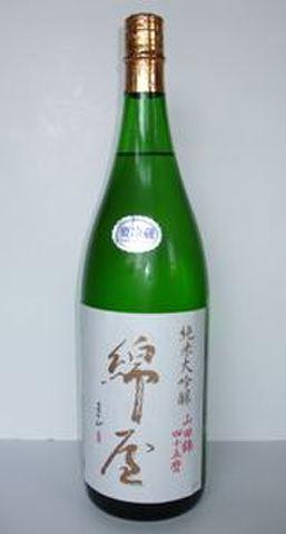 綿屋 純米大吟醸 山田錦45 1800ml