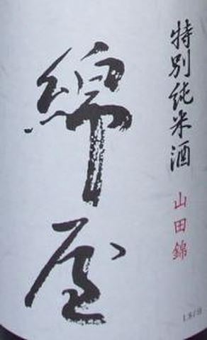 綿屋 特別純米酒 山田錦 720ml