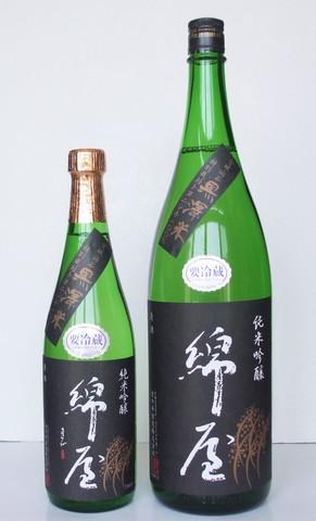 綿屋 純米吟醸 トヨニシキ 黒澤米 720ml