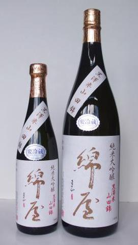 綿屋 純米大吟醸 黒澤米 山田錦 1800ml