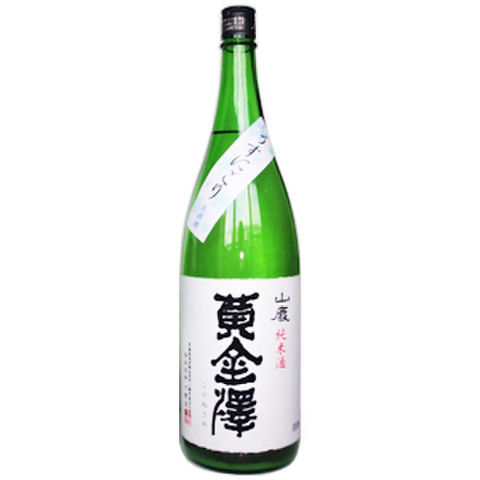 黄金澤 山廃純米酒 しぼりたて生原酒・うすにごり お徳用サイズ1800ml