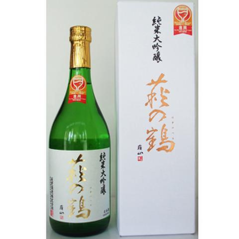 金賞受賞酒 萩の鶴 純米大吟醸 山田錦 720ml