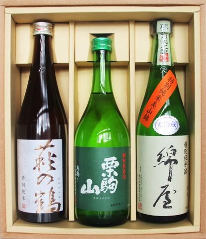720ml栗原3酒蔵 特別純米酒 飲み比べ3本詰合せ