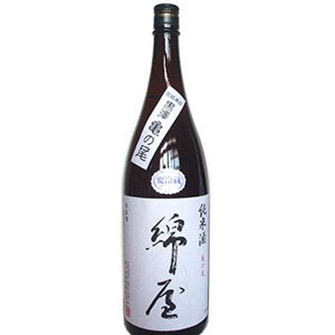 綿屋 純米酒 亀の尾 1800ml