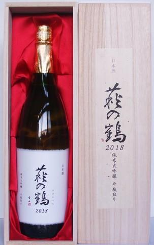 萩の鶴 純米大吟醸 斗びん取り 木箱入 1,800ml
