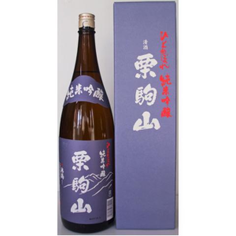 栗駒山 ひとめぼれ 純米吟醸 1800ml