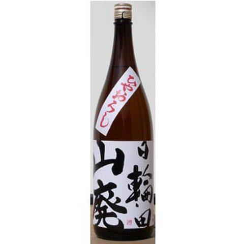 日輪田 ひやおろし 山廃純米 お徳用サイズ1,800ml  2,820円