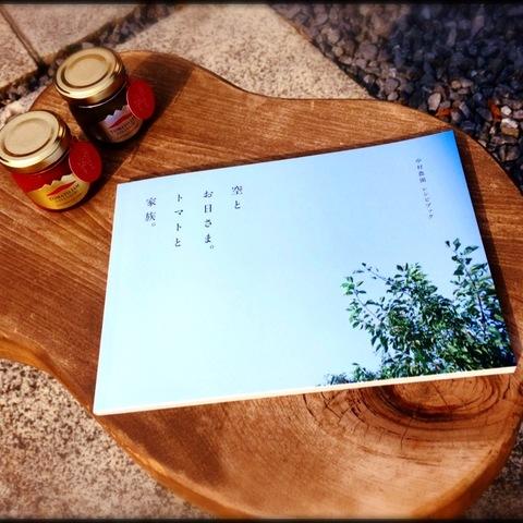 中村農園 レシピブック