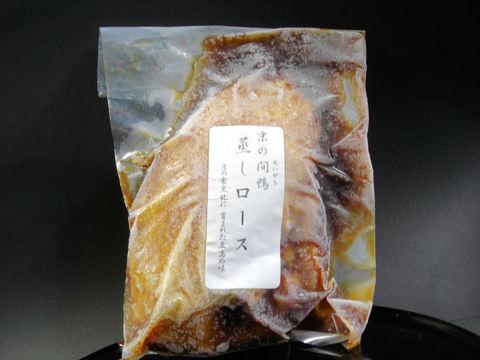 京の間鴨 蒸しロース 【冷凍品】