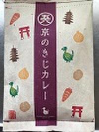 京のきじカレー
