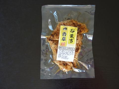 なまず香草焼き(調理済み)