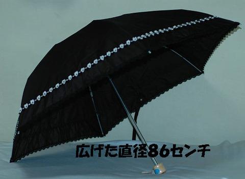 晴雨兼用折りたたみ傘 フリル付き ブラック