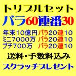 Aセット90枚・トリプルセット