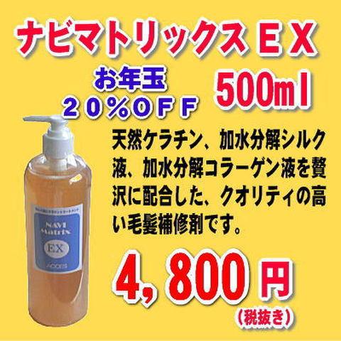 ナビマトリックスEX500ml
