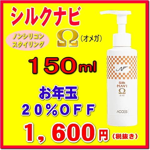 シルクナビΩ(オメガ)150ml