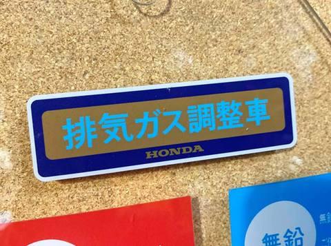 『排気ガス調整車・HONDA』ステッカー