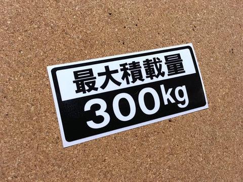 最大積載量ラベル角形/白黒300kg