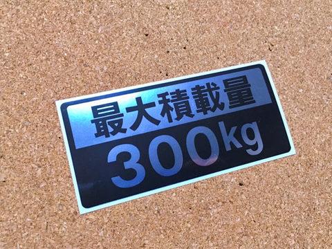 最大積載量ラベル角形/銀黒300kg