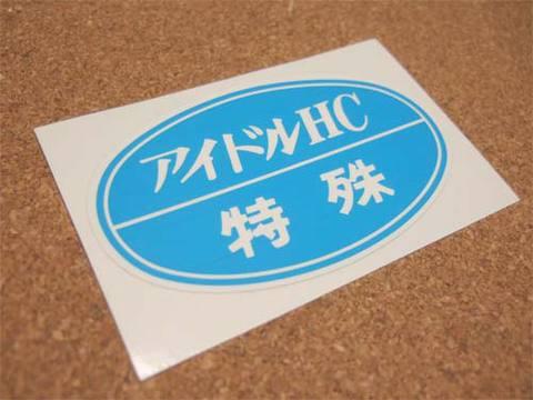 『アイドルHC特殊』ステッカー