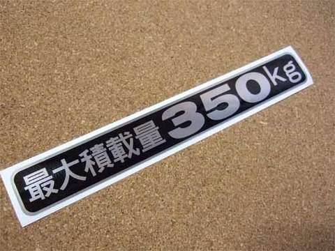最大積載量ラベル/黒350kg