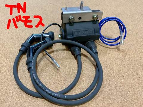 TN360/バモス用イグニッションコイルCOMP
