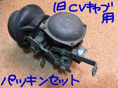 旧CVキャブレター用パッキンセット
