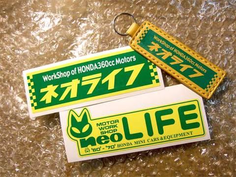 ネオライフコンボセット(送料サービス)