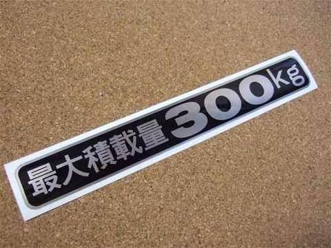 最大積載量ラベル/黒300kg