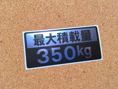 最大積載量ラベル角形/銀黒350kg