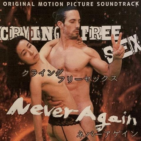 映画クラフリ・ネバーアゲイン サウンドトラック