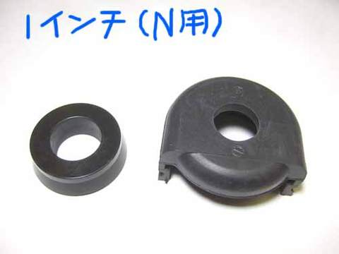 1インチブレーキカップキット(N360用)
