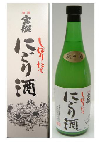 宝船・にごり酒(720ml)