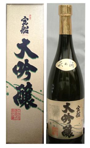 宝船・大吟醸(720ml)
