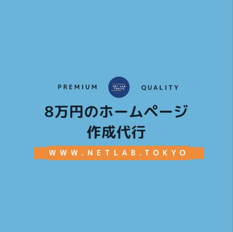 8万円のホームページ作成代行
