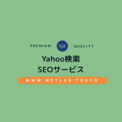 Yahoo検索SEOサービス (月極め)